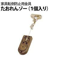 地震対策 家具転倒防止用金具 たおれんゾー(1個入り)