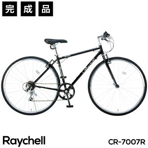 【1年保証付】クロスバイク 700c 自転車 完成品 シマノ 7段変速 LEDライト付属 Raychell レイチェル CR-7007R【完全組立】