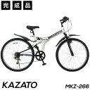 マウンテンバイク 折りたたみ自転車 完成品 26インチ シマノ6段変速 Wサスペンション KAZATO カザト MKZ-266【完全組立】