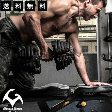 ダンベル 可変式ダンベル 40kg(1個) アジャスタブルダンベル Muscle Genius マッスルジーニアス MG-AD40【送料無料】