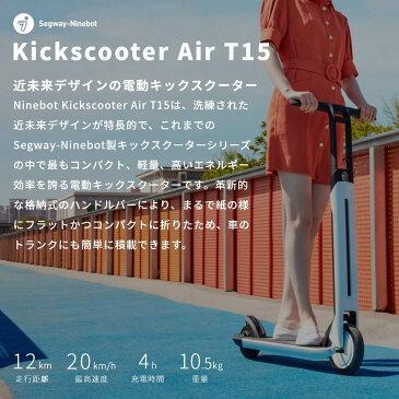 【4/30までポイント5倍】【グッドデザイン賞受賞】セグウェイ ナインボット電動キックボード 1年保証付 Segway Ninebot Kickscooter Air T15 折りたたみ式 電動キックスクーター 軽量