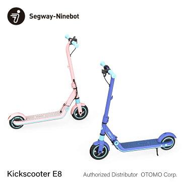 セグウェイ ナインボット子供用電動キックボード 1年保証付 子供用電動キックボード Segway Ninebot eKickscooter E8 折りたたみ 電動キックスクーター 子供用 男の子 女の子 ピンク ブルー