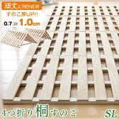 【送料無料】四つ折り すのこマット 軽量 桐 すのこ 国内検査済 折りたたみベッド ベット シングル 折りたたみ ベッド 木製 折り畳みベッド すのこベッド 除湿