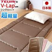 テイジンV-Lap使用の敷布団