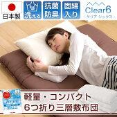 6つ折り日本製固綿入り三層敷布団シングル