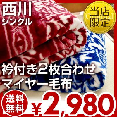 西川の衿付き2枚合わせ毛布です。