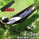 ◆在庫限り!4,999円◆【送料無料】 自立式 ハンモック ...