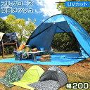 【送料無料】 ワンタッチ テント 200cm 両面 メッシュ...