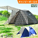 【送料無料】ドームテント 幅305cm 4〜5人用 前室 付...