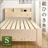 ひのきベッド