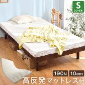 3段階高さ調節すのこベッドと140N高反発マットレスのセット