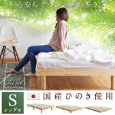 国産ひのきすのこベッド