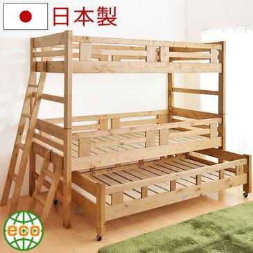 【送料無料】日本製 2段ベッド 親子ベッド ニ段ベッド 体に優しい蜜ろう仕上げ ニ段ベット 2段ベット スノコ 自然塗料 エコ塗料 大川家具 国産 ベッド ベット