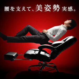《送料無料》座るだけで美姿勢! 170度 リクライニング オフィスチェア ランバークッション内蔵 パソコンチェア フットレスト オットマン デスクチェア 椅子 イス メッシュ ソフトレザー オフィスチェアー PCチェア チェア チェアー
