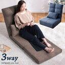 《送料無料》3way ソファベッド 幅60 リクライニング ローソファ 1人掛け 座椅子 こたつ用 ソファー 一人用 ソファ ベッド カウチソファ 一人用 ソファーベッド フロアソファ ハイバック コンパクト おしゃれ フロアチェア 1P