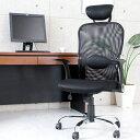 ★今夜20時〜4H全品P5倍★《送料無料》オフィスチェア メッシュ ハイバック アームレスト 可動 パソコンチェア ヘッドレスト シンクロ ロッキング 肘掛 デスクチェア ゆったり 椅子 いす オフィスチェアー パソコンチェアー ワークチェア