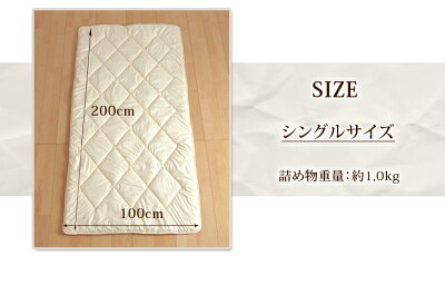 清潔ベッドパッドシングルサイズ