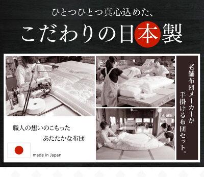 日本製洗える清潔布団3点セット