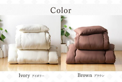 布団は選べる2色!