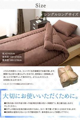 日本製ふんわりお布団