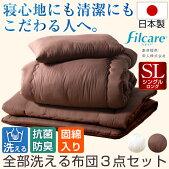 日本製洗える清潔布団3点セットシングル