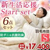 カバー付き日本製羽毛布団6点セットシングルロング