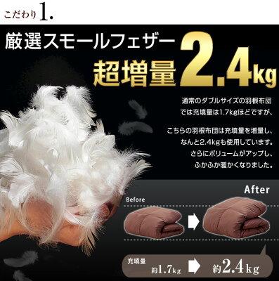 フェザー超増量!羽根掛け布団ダブルロングサイズ