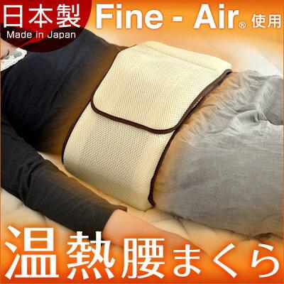 オーシン/ファインエアー/温熱腰まくら
