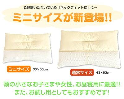 ストレートネック対応ネックフィット枕ミニサイズ