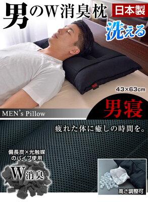 男のW消臭枕男寝日本製