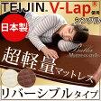 【送料無料/在庫有】【正規品】 日本製 テイジン teijin マットレス リバーシブル シングル V-lap 軽量マットレス TEIJIN の V-Lap (R)使用 日本製 メッシュ 帝人 軽量 ベッドマット 体圧分散 マット 国産 寝具