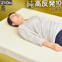 【送料無料】 極厚10cm 高反発マットレス シングル 22...