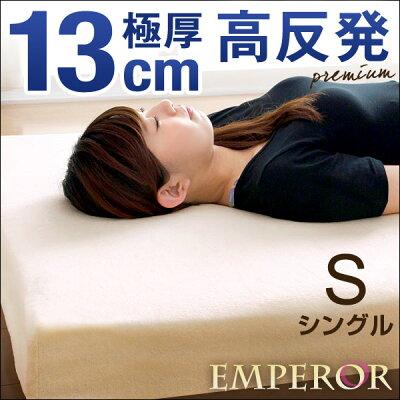 極厚13cm!超低ホル&除臭加工済の高反発マットレス硬め140N