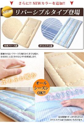 日本製東洋紡の三次元スプリング構造体ブレスエアー(R)使用敷布団シングルサイズ