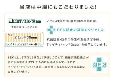 テイジンV-Lap(R)使用の敷布団