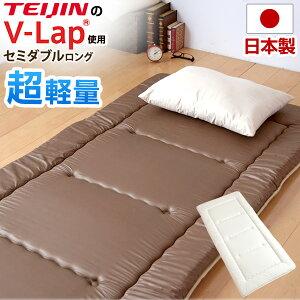 テイジン V-LAP 軽量敷き布団 セミダブル