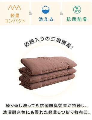 軽くて持ち運びしいやすい6つ折りタイプの敷布団シングルロングサイズ