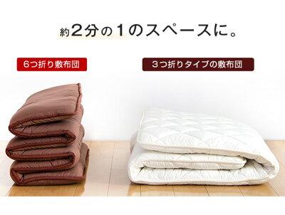 手洗いによって清潔に使える六つ折り敷き布団シングルロングサイズ