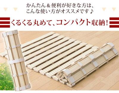 【送料無料】布団の湿気対策に!桐すのこ*風*ロール式すのこロール式すのこベッド折りたたみ式折りたたみベットすのこベッドロール式ベットダブルロール折りたたみベッド木製スノコベッド折り畳みベッド湿気・カビ対策除湿