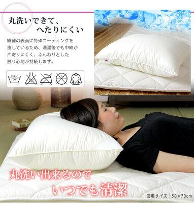 ダクロンデュラライフ中綿使用洗える枕