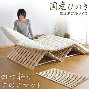 【送料無料】 国産檜  四つ折り 檜すのこマット 軽量 セミダブル 国産ひのき 檜 すのこマット すのこ 折りたたみベッド ひのき ヒノキ ベット 折りたたみ ベッド 木製 折り畳みベッド すのこ