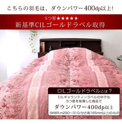 大増量1.5kg!ダウン93%使用!安心の日本製!羽毛布団シングルサイズ