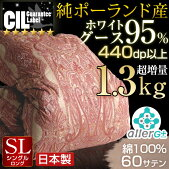 羽毛布団ホワイトグース95%CILブラックラベル増量1.3kg
