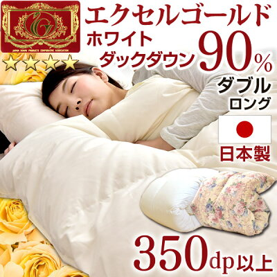 ダウン90%使用!安心の日本製!羽毛布団ダブルサイズ