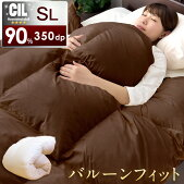 ふっくらバルーンフィットキルトで暖か!日本製羽毛布団