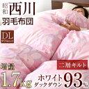 【送料無料】増量1.7キロ 高品質 西川 日本製 羽毛布団 ホワイト ...