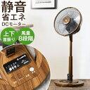 【送料無料】 扇風機 木目 DCモーター リモコン式 8段階...