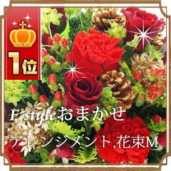 花 送料無料 ギフト フラワー アレンジ 誕生日 プレゼント 結婚式 結婚祝い 還暦祝い あす楽 ...