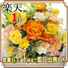 花束 アレンジ★楽天1位★《おまかせギフトS3000円》花束 アレンジメント 誕生日 父 母 …