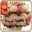 花★楽天1位★送料無料 ギフト フラワー アレンジ 誕生日 プレゼント 結婚式 結婚祝い 還暦祝...